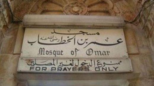 Usai Rebut Palestina, di Sini Umar bin Khatab Salat Pertama Kali